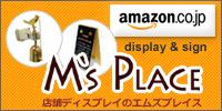 amazon「店舗ディスプレイのエムズプレイス」
