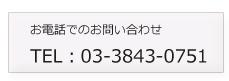 お電話でのお問い合わせは、03-3843-0751(株式会社峰岸製作所) です!