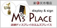 店舗ディスプレイのエムズプレイス(楽天市場)